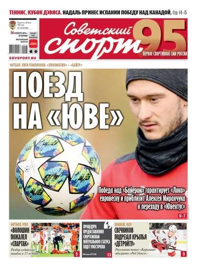 Советский Спорт (Федеральный выпуск) 219-2019