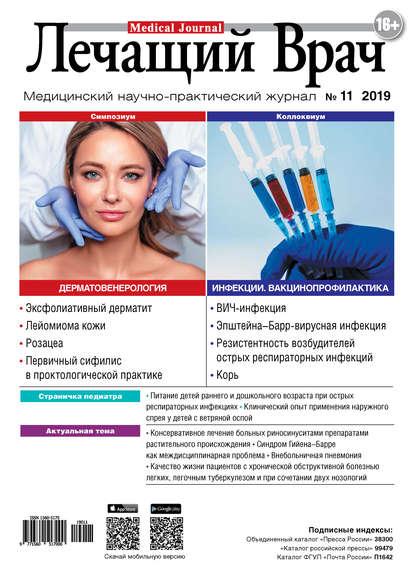 Журнал «Лечащий Врач» №11/2019