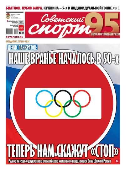 Советский Спорт (Федеральный выпуск) 227-2019