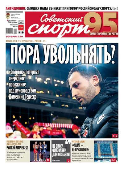 Советский Спорт (Федеральный выпуск) 228-2019