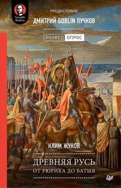 Древняя Русь. От Рюрика до Батыя
