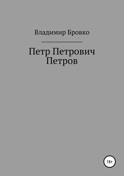 Петр Петрович Петров