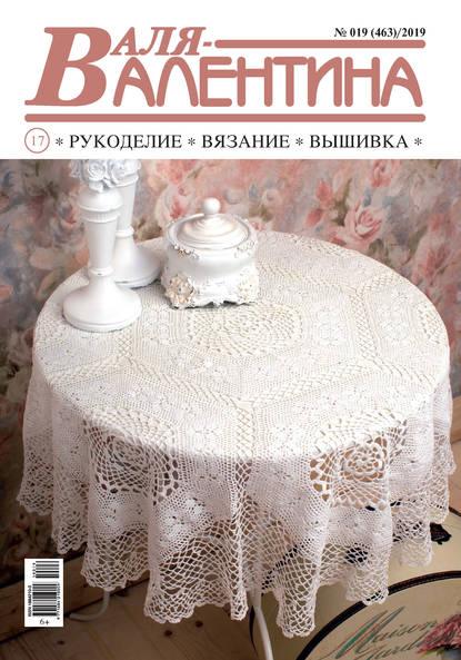 Валя-Валентина. Рукоделие, вязание, вышивка. №19/2019