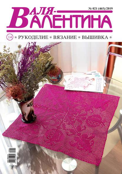 Валя-Валентина. Рукоделие, вязание, вышивка. №21/2019