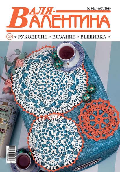 Валя-Валентина. Рукоделие, вязание, вышивка. №22/2019