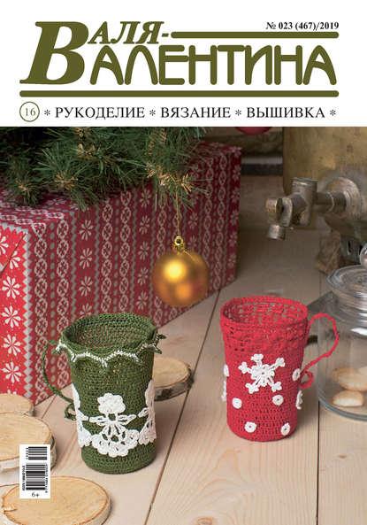 Валя-Валентина. Рукоделие, вязание, вышивка. №23/2019