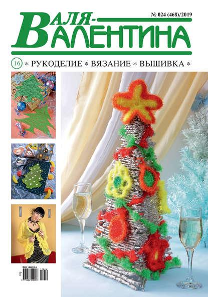 Валя-Валентина. Рукоделие, вязание, вышивка. №24/2019