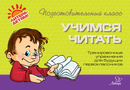 Учимся читать. Тренировочные упражнения для будущих первоклассников