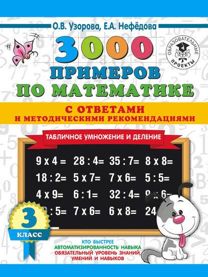 3000 примеров по математике с ответами и методическими рекомендациями. Табличное умножение и деление. 3 класс