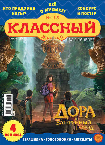 Классный журнал №15/2019