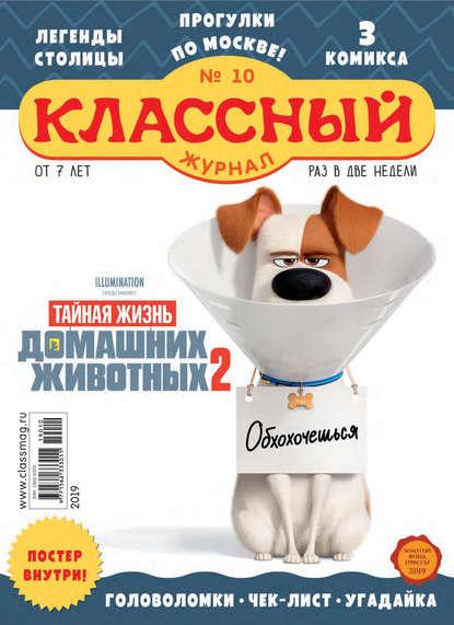 Классный журнал №10/2019