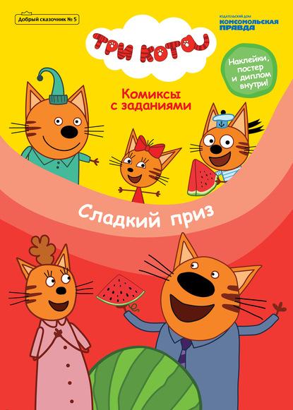 Журнал «Добрый сказочник» № 5, сентябрь – октябрь 2020 г. Три кота. Сладкий приз