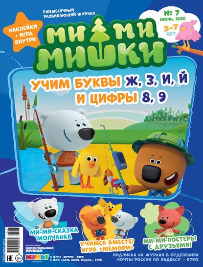 Журнал «Ми-ми-мишки» №07 июль 2020