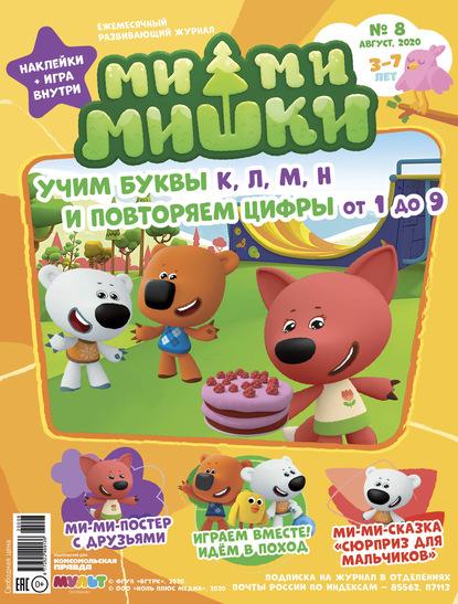 Журнал «Ми-ми-мишки» №08 август 2020