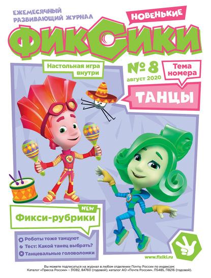 Журнал «Фиксики» № 8, август 2020 г.