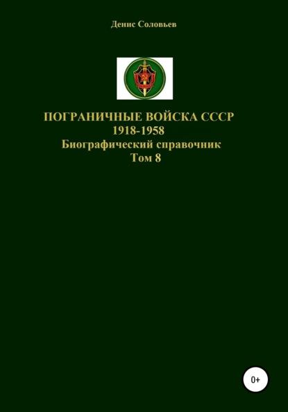 Пограничные войска СССР 1918-1958. Том 8