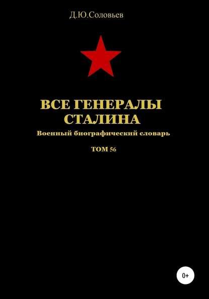 Все генералы Сталина. Том 56