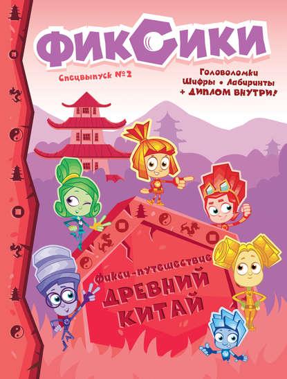 Фикси-путешествие. Древний Китай. Спецвыпуск № 2, декабрь 2019 г.– февраль 2020 г.