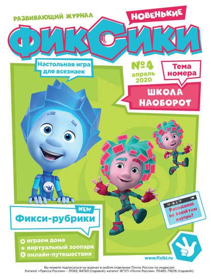 Журнал «Фиксики» №4, апрель 2020 г.