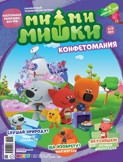 Журнал «Ми-ми-мишки» №2, февраль 2020 г. Конфетомания