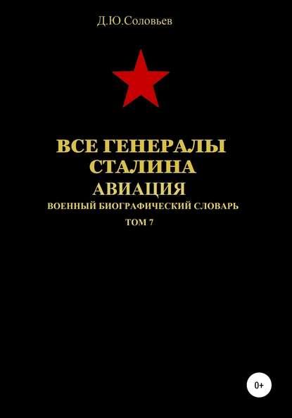 Все генералы Сталина Авиация. Том 7