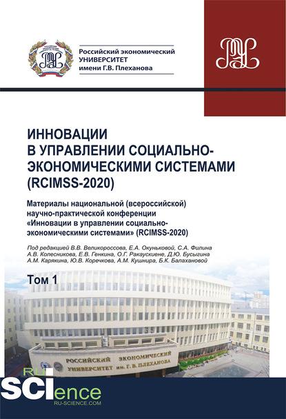 Инновации в управлении социально-экономическими системами (RCIMSS-2020). Материалы национальной (всероссийской) научно-практической конференции «Инновации в управлении социально-экономически
