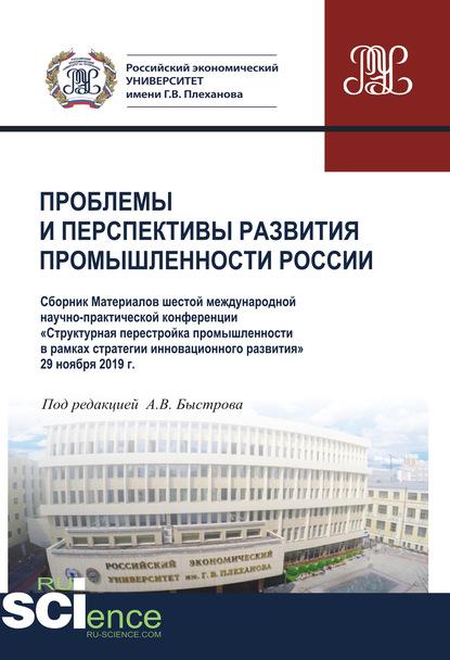 Проблемы и перспективы развития промышленности России