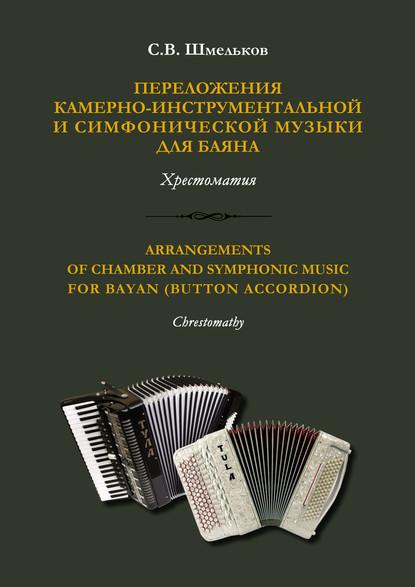 Переложения камерно-инструментальной и симфонической музыки для баяна