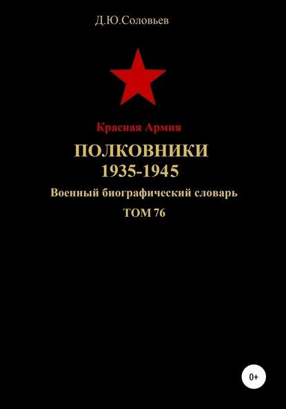 Красная Армия. Полковники. 1935-1945 гг. Том 76