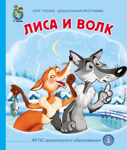 Лиса и волк