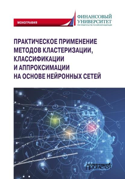 Практическое применение методов кластеризации, классификации и аппроксимации на основе нейронных сетей