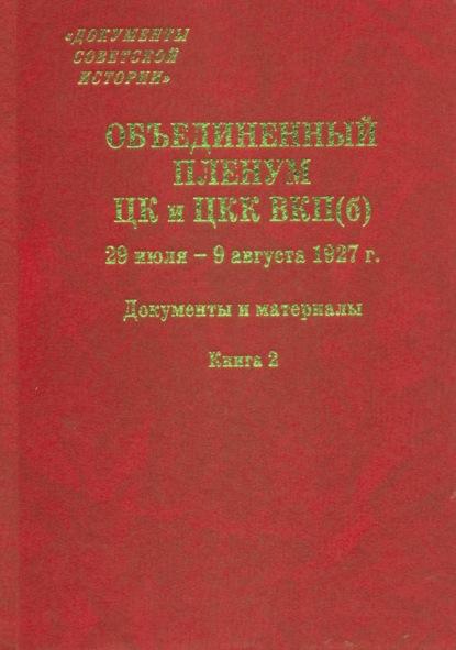 Объединенный пленум ЦК и ЦКК ВКП(б). 29 июля – 9 августа 1927 г. Книга 2