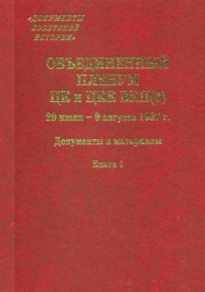Объединенный пленум ЦК и ЦКК ВКП(б). 29 июля – 9 августа 1927 г. Книга 1
