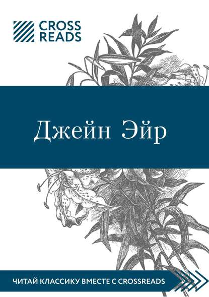 Обзор на книгу Шарлотты Бронте «Джейн Эйр»