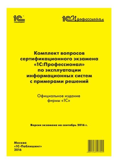 Комплект вопросов сертификационного экзамена «1С:Профессионал» по эксплуатации информационных систем с примерами решений
