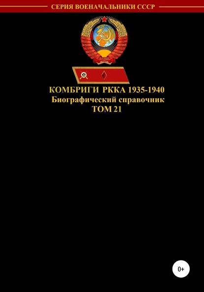 Комбриги РККА 1935-1940. Том 21