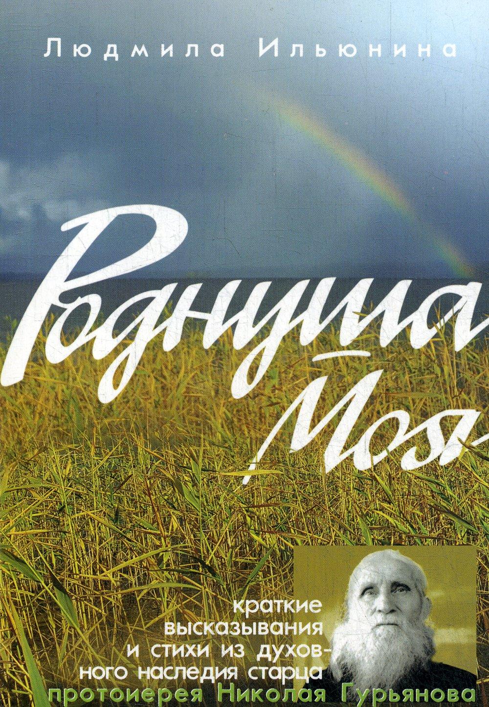 Роднуша моя: книга стихов старца Н. Гурьянова