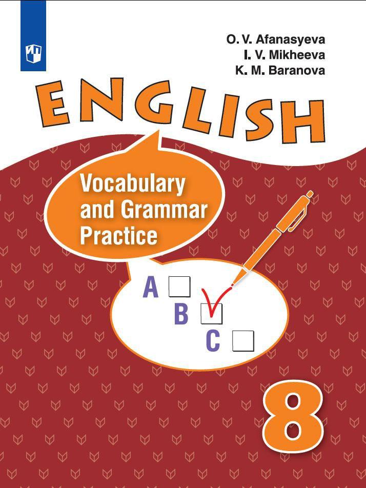 Афанасьева. Английский язык. Лексико-грамматический практикум. VIII класс