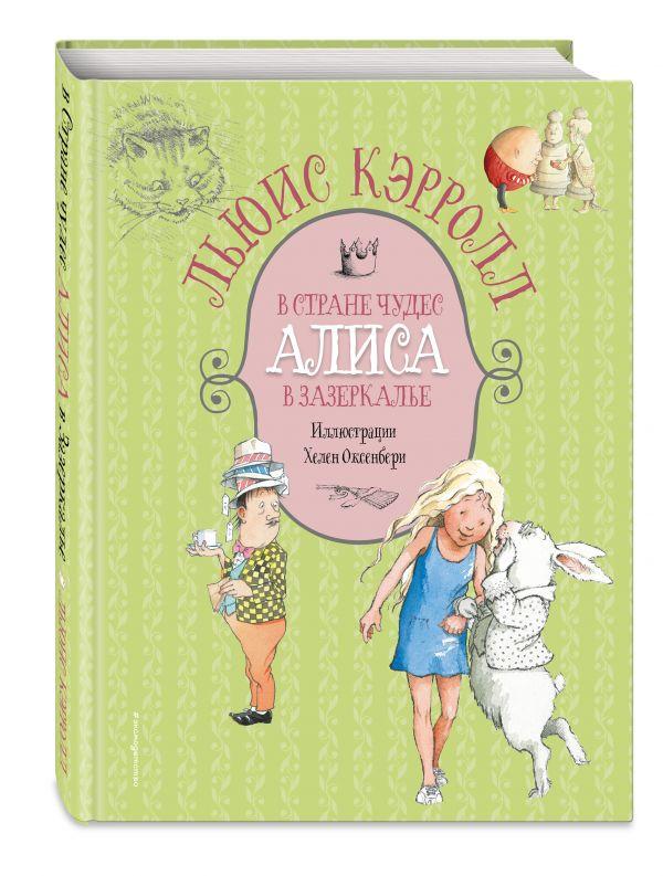 Алиса в Стране чудес. Алиса в Зазеркалье (ил. Х. Оксенбери)