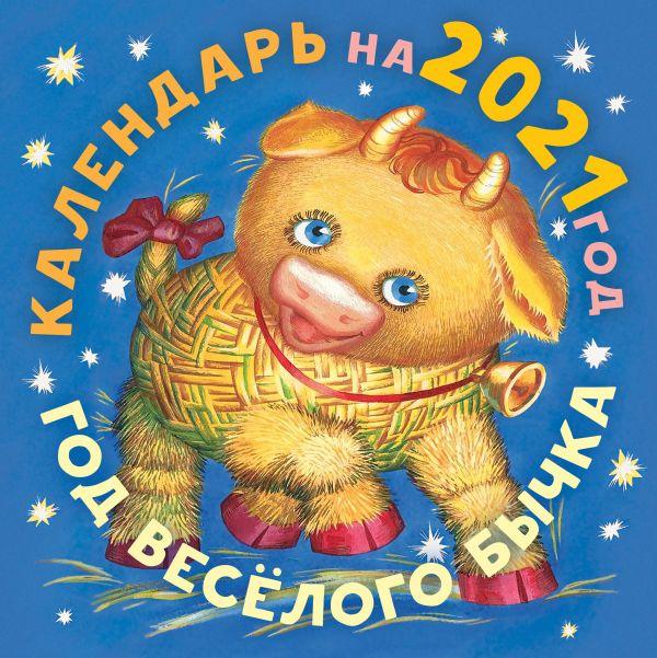 Детский календарь «Год бычка»