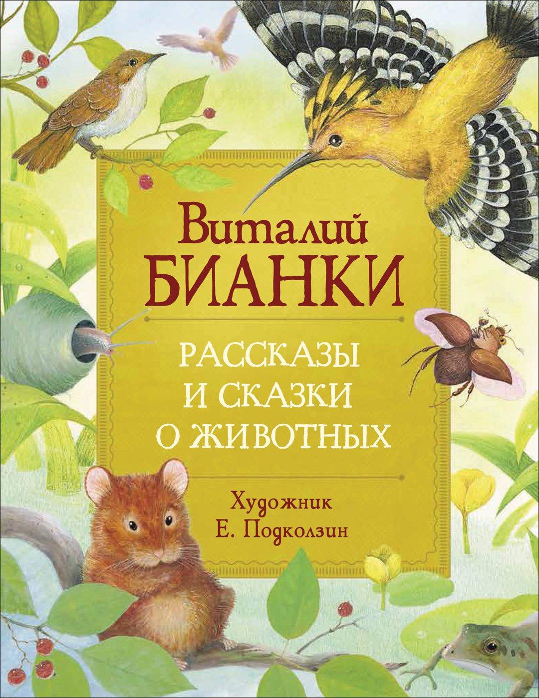 Рассказы и сказки о животных (Любимые детские писатели)