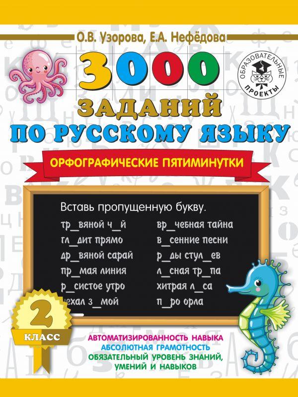 3000 заданий по русскому языку. Орфографические пятиминутки. 2 класс
