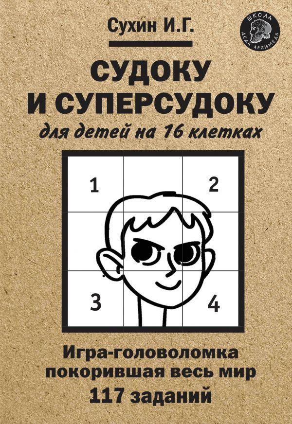 Судоку и суперсудоку для детей на 16 клетках: Игра-головоломка, покорившая весь мир: 117 заданий