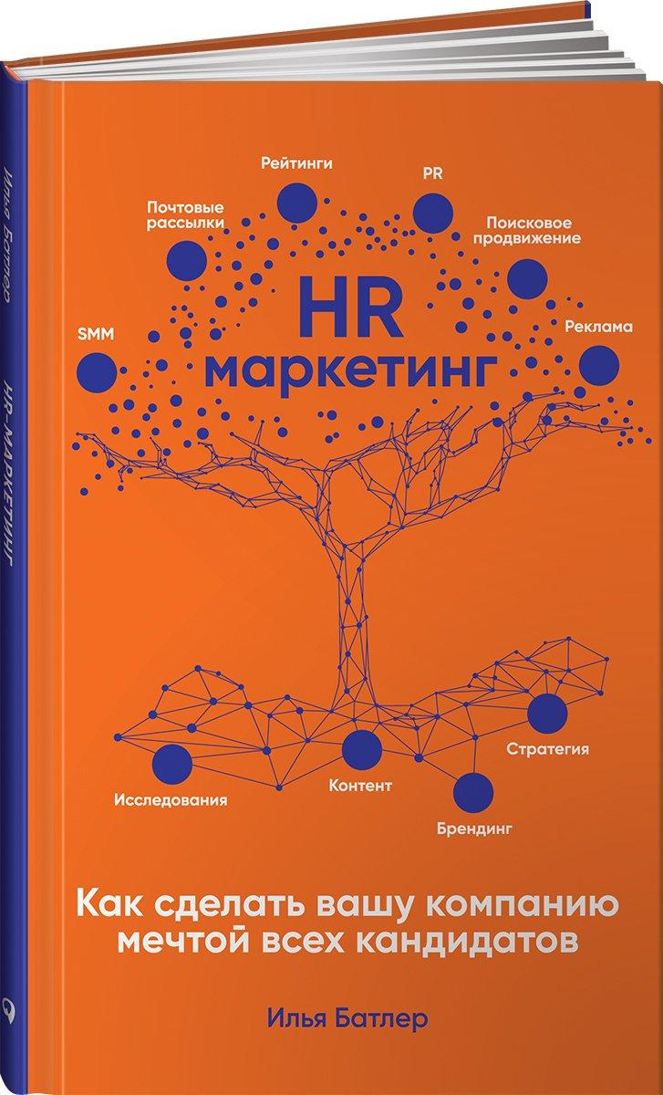 HR-маркетинг: Как сделать вашу компанию мечтой всех кандидатов