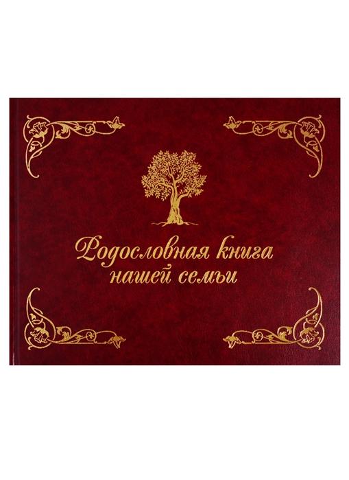 Родословная книга нашей семьи (коричневая)