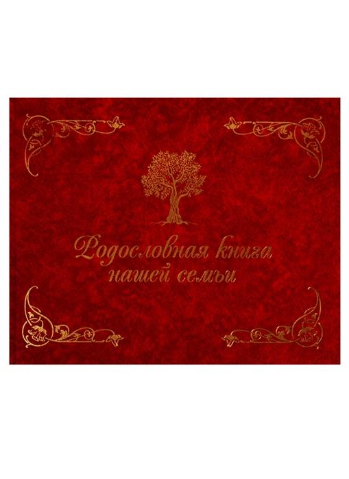 Родословная книга нашей семьи (красная)