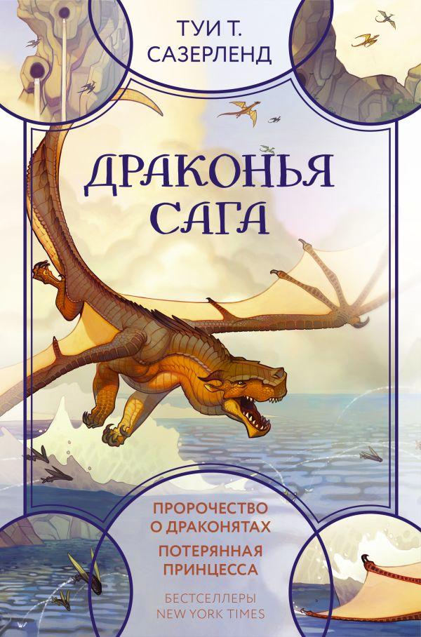 Драконья сага. Пророчество о драконятах. Потерянная принцесса