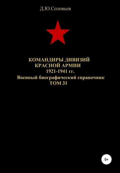 Командиры дивизий Красной Армии 1921-1941 гг. Том 31