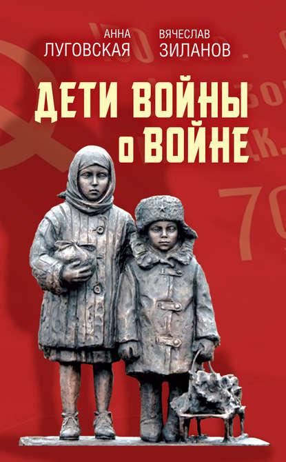 Дети войны о войне