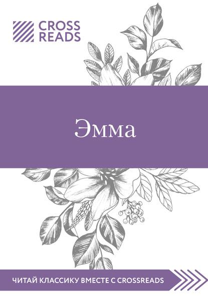 Обзор на книгу Джейн Остин «Эмма»